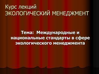 Курс лекций ЭКОЛОГИЧЕСКИЙ МЕНЕДЖМЕНТ