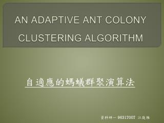 AN ADAPTIVE ANT COLONY CLUSTERING ALGORITHM