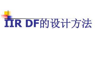IIR DF 的设计方法