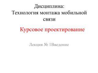 Дисциплина: Технология монтажа мобильной связи