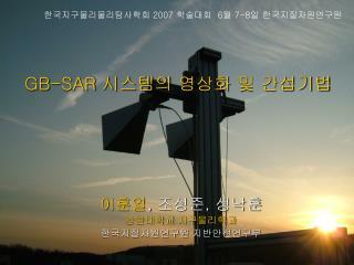 GB-SAR  시스템의 영상화 및 간섭기법