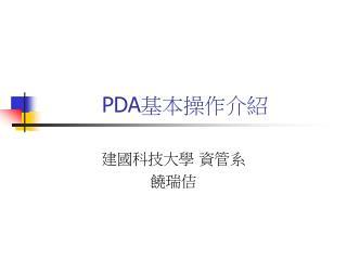 PDA 基本操作介紹