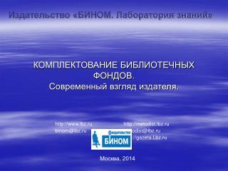 КОМПЛЕКТОВАНИЕ БИБЛИОТЕЧНЫХ ФОНДОВ. Современный взгляд издателя.