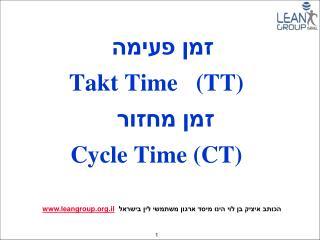 זמן פעימה Takt Time   (TT) זמן מחזור Cycle Time (CT)