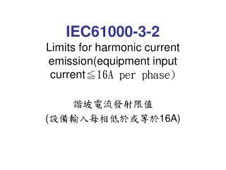 IEC61000-3-2  Limits for harmonic current emission(equipment input current ≦16A per phase)