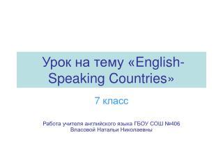 Урок на тему « English-Speaking Countries »