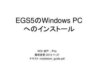 EGS5 の Windows PC へのインストール