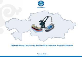 Перспективы развития  портовой инфраструктуры и грузоперевозок