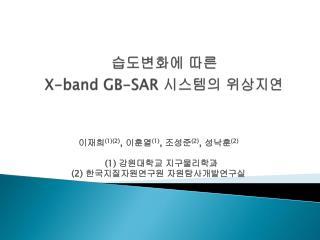 ????? ??  X-band GB-SAR  ???? ????
