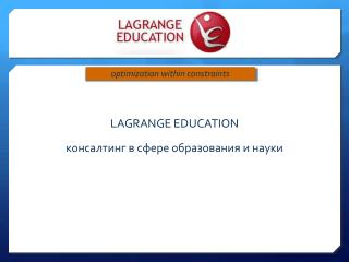 LAGRANGE EDUCATION консалтинг в сфере образования и науки