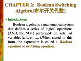 CHAPTER 2:  Boolean Switching Algebra( 布尔开关代数 )