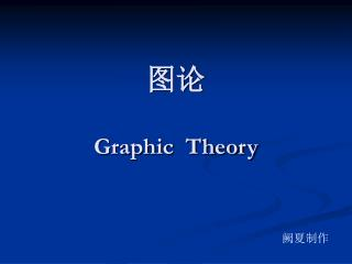 图论 Graphic  Theory