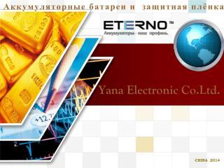 Yana Electronic Co.Ltd.