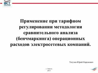 Татузов Юрий Каренович
