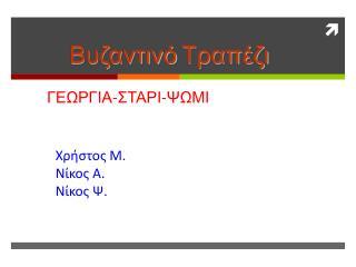 3 η  Ομάδα Χρήστος Μ. Νίκος Α. Νίκος Ψ.