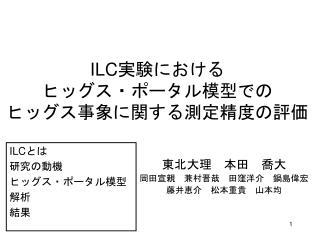 ILC 実験における ヒッグス・ポータル模型での ヒッグス事象に関する測定精度の評価