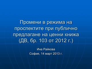 Промени в режима на проспектите при публично предлагане на ценни книжа (ДВ, бр. 103 от 2012 г.)