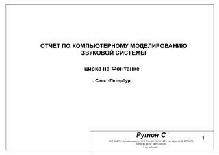 цирка на Фонтанке г. Санкт-Петербург