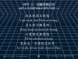 H575 主,我願更親近 祢 JUST A CLOSER WALK WITH THEE  (1/3)