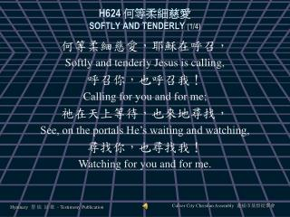 H624  何等柔細慈愛  SOFTLY AND TENDERLY  (1/4)