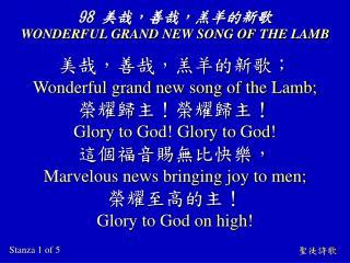 98  美哉,善哉,羔羊的新歌 WONDERFUL GRAND NEW SONG OF THE LAMB