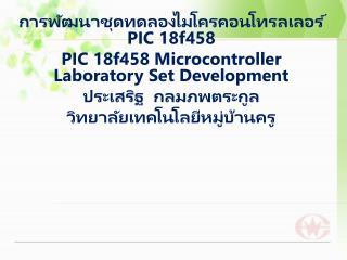 การพัฒนาชุดทดลองไมโครคอนโทรลเลอร์  PIC 18f458