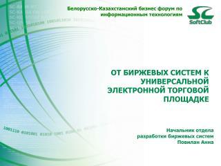 Начальник отдела  разработки биржевых систем  Повилан Анна