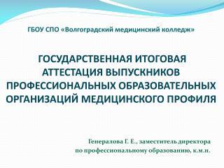 Генералова  Г. Е., заместитель директора  по профессиональному образованию, к.м.н.