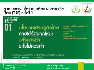 งานแถลงข่าวโครงการติดตามเศรษฐกิจไทย  (TEF)  ครั้งที่  1