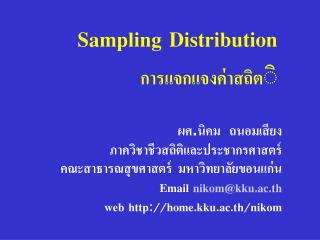 Sampling Distribution การแจกแจงค่าสถิต ิ