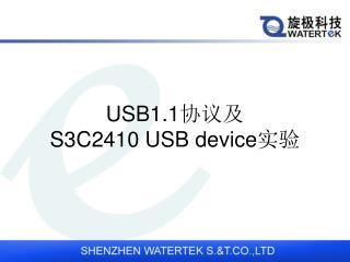 USB1.1协议及 S3C2410 USB device实验