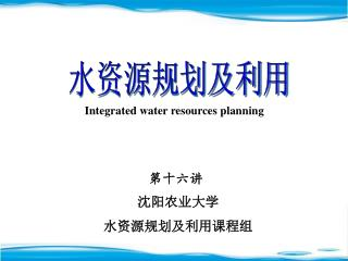 水资源规划及利用