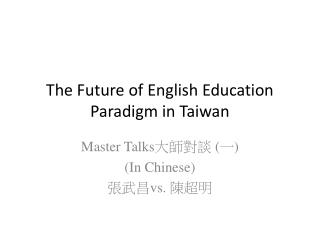 The Future of English Education Paradigm in Taiwan