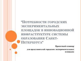 Проектный семинар для представителей городских экспериментальных площадок