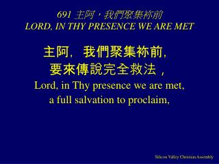 691  主阿,我們聚集袮前 LORD, IN THY PRESENCE WE ARE MET