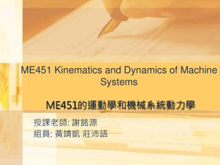ME451 Kinematics and Dynamics of Machine Systems  ME451 的運動學和機械系統動力學