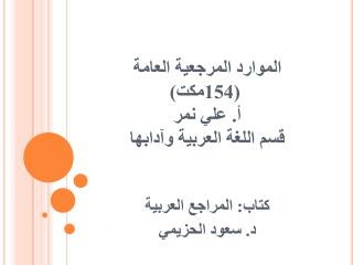 الموارد المرجعية العامة  (154مكت) أ. علي نمر  قسم اللغة العربية وآدابها