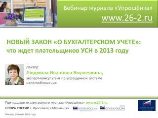 Вебинар журнала «Упрощёнка» 26-2.ru