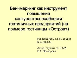 Руководитель, к.э.н., доцент К.В. Айхель Автор, студент гр. С-581 Е.А. Проворова