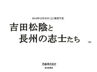 吉田松陰 と 長州の志士 たち