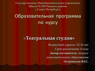 « Театральная студия» Возрастной адресат: 12-16 лет  Срок реализации: 4 года