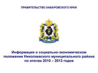 Информация о социально-экономическом  положении Николаевского муниципального района