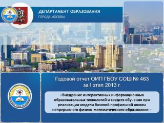 Годовой отчет  ОИП ГБОУ СОШ № 463   за  I  этап  2013  г.