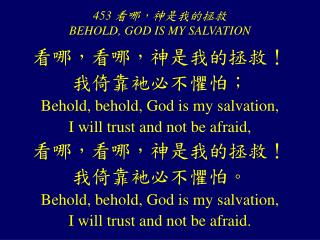 453  看哪,神是我的拯救  BEHOLD, GOD IS MY SALVATION