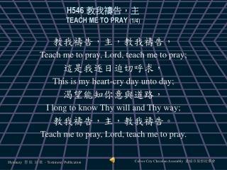 H546 教我禱告,主 TEACH ME TO PRAY  (1/4)