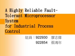 A Highly Reliable Fault-Tolerant Microprocessor System for Industrial Process Control