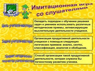 Цель учителя-мастера:
