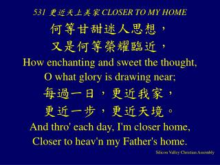 531  更近天上美家  CLOSER TO MY HOME