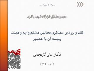 مجمع هفتگی قرارگاه شهید  باقری