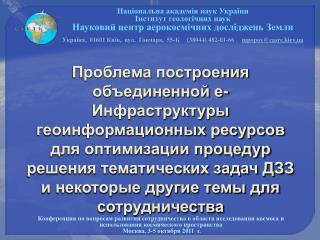 Архитектура корпоративной информационной системы ЦАКИЗ